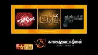 Vinayaka Chathurthi Special | Vijay Tv New Movies Promo 09-09-2013