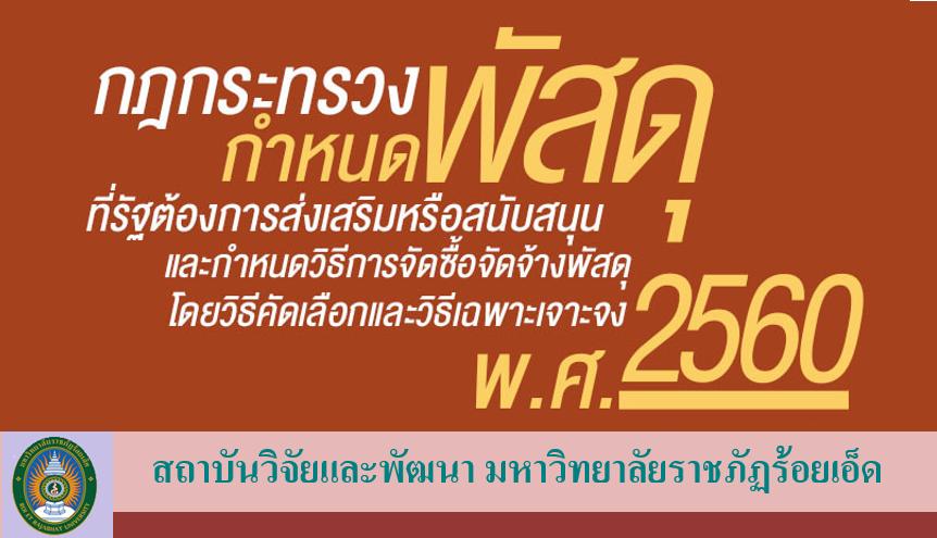 กฏกระทรวงกำหนดพัสดุ (2560)