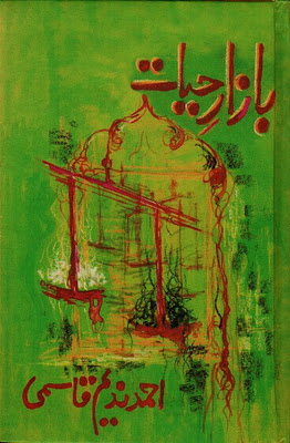 Meri Zaat Zarra E Be Nishan By Umera Ahmad Urdu Novel Pdf