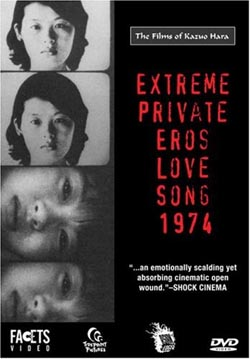 Extreme private Eros: Love Song (1974) - Fragmento: