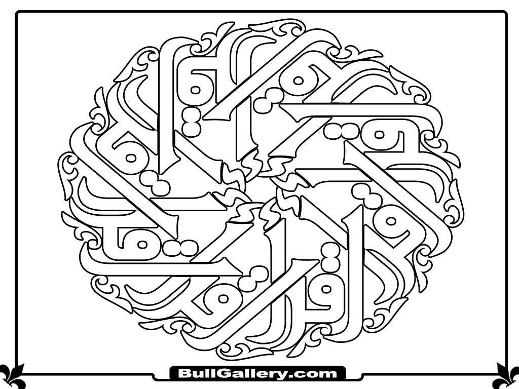 Circle coloring calligraphy pages bull gallery Calligraphy pages