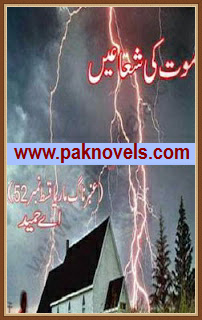 Moat Ki Shuaain  Urdu Novel by A Hameed
