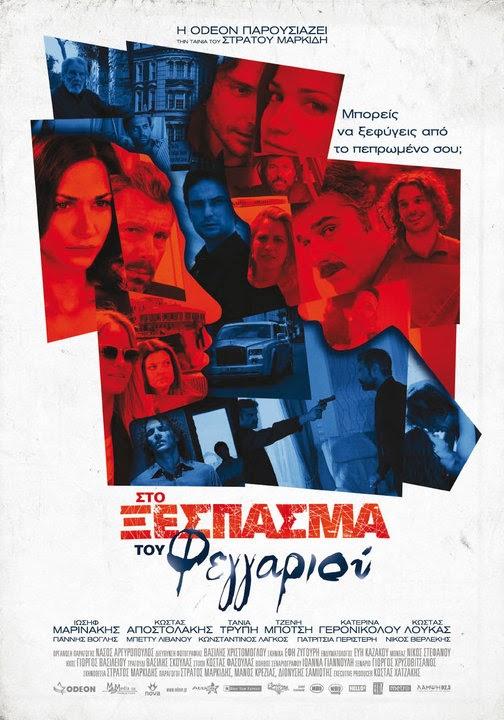 Sto xespasma tou feggariou - Στο ξέσπασμα του φεγγαριού (2010) ταινιες online seires xrysoi greek subs