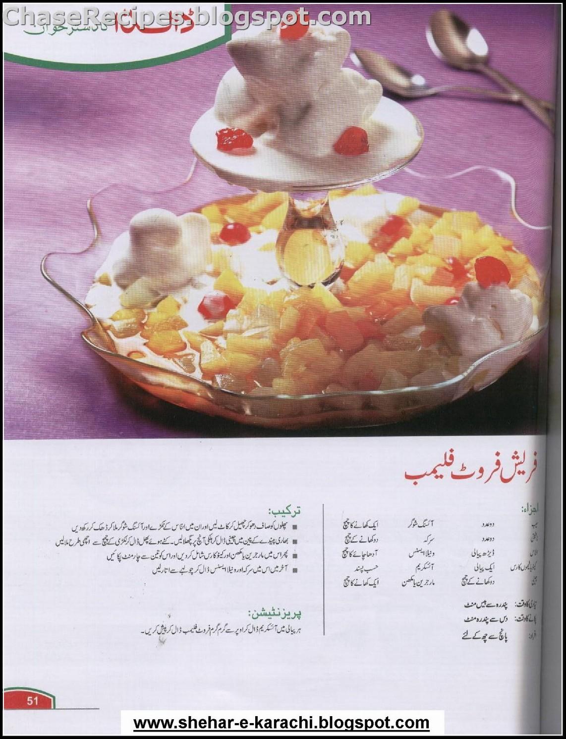Fresh fruits flambe recipe in urdu by dalda chase recipes fresh fruits flambe recipe in urdu by dalda forumfinder Gallery