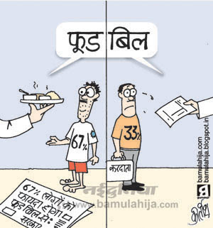 food bill, food security bill, Tax, Income Tax, indian political cartoon, poverty cartoon, upa government, indian political cartoon