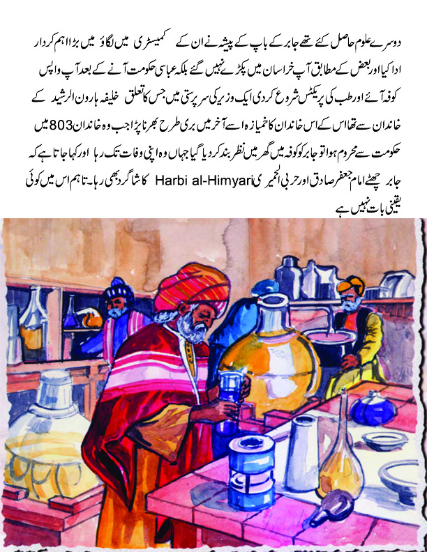abu musa j bir ibn hayy n in urdu and english online academy periodic table - Periodic Table With Names In Urdu