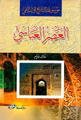 حمل موسوعة التاريخ الإسلامي : العصر العباسي - خالد عزام