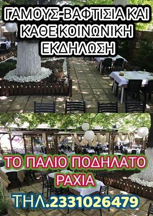 ΤΟ ΠΑΛΙΟ ΠΟΔΗΛΑΤΟ ΡΑΧΙΑ