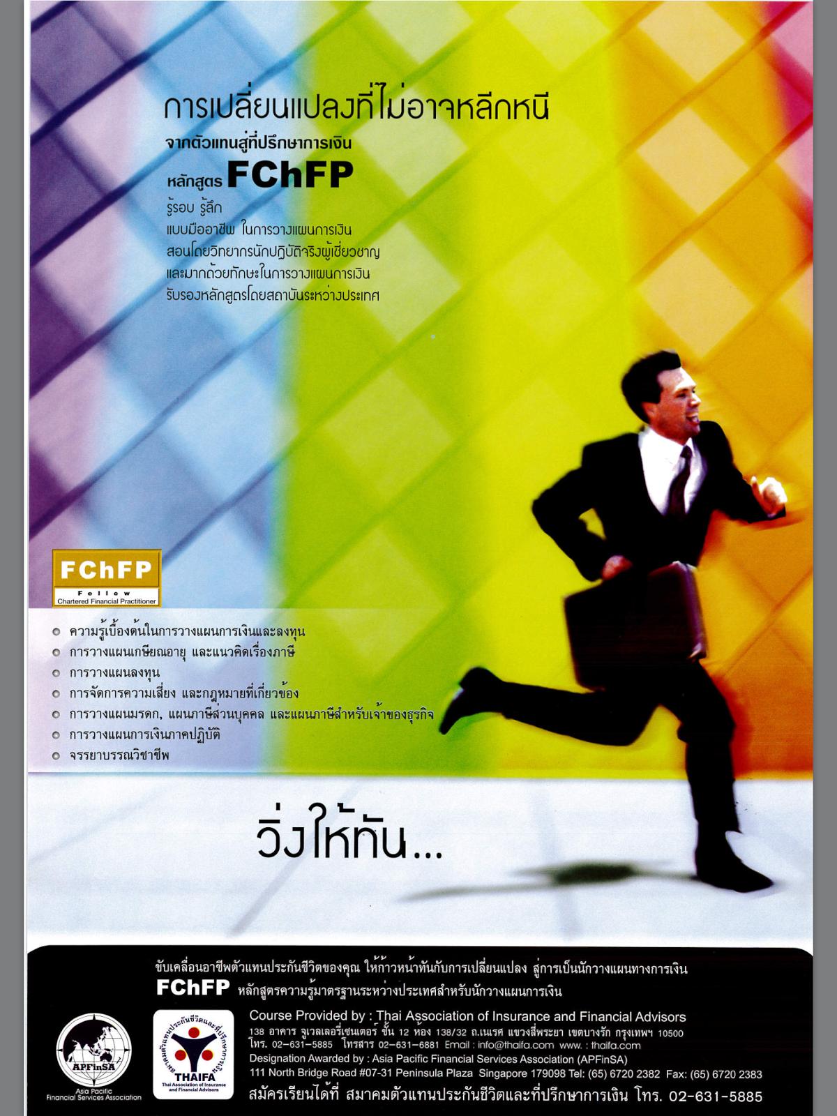 FChFP