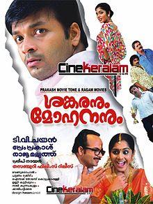 Shankaranum Mohananum (2011) - Malayalam Movie