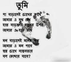 Valobasar Bangla Kobita- Tmi.jpg