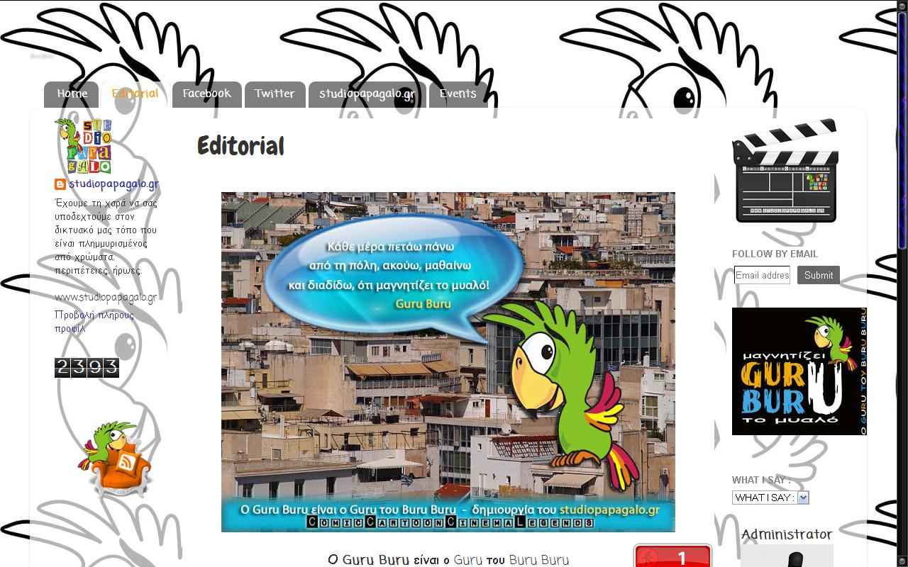 http://guruburu-gr.blogspot.gr/