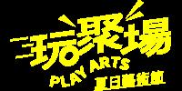 玩聚場 Play Arts