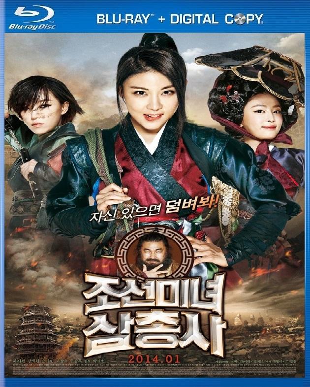 [Master มาใหม่] The Huntresses (2014) สามพยัคฆ์สาวแห่งโชซอน [720p] [เสียงไทยมาสเตอร์ 5.1]