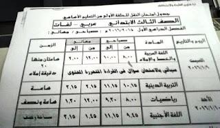 جداول امتحانات الدقهلية ترم أول 2016 تفصيلية المنهاج المصري 3.jpg