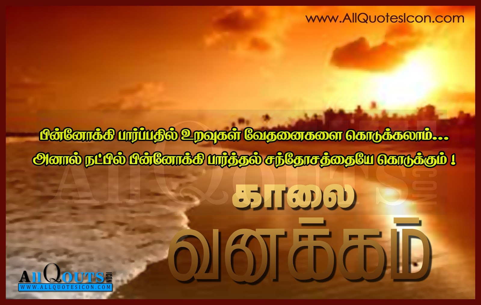 Morning Motivational Quotes Tamil Good Morning Motivation Quotes And Images  Www