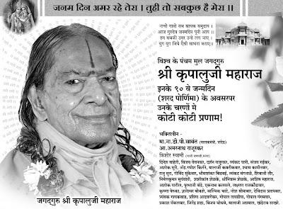 90th Birthday of Jagadguru Kripaluji Maharaj