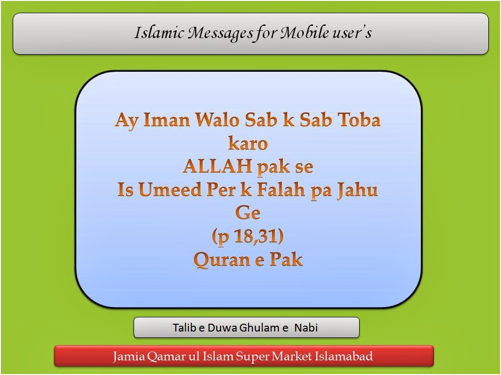 Collection Of Islamic Sms 13 Messages