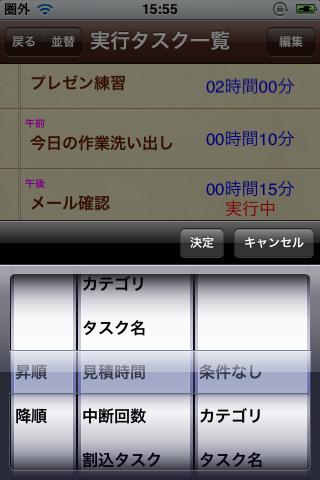 タスク実行 IMG_0374