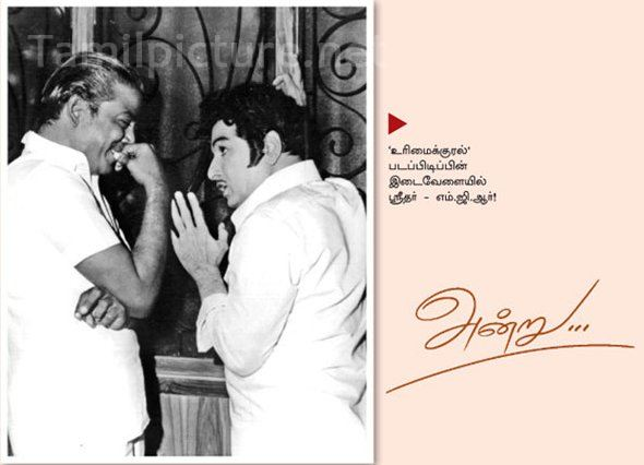 MGR & Sridhar in 'Urimai Kural' Movie Shooting Spot