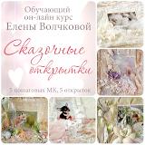 Конфетка от Елены Волчковой