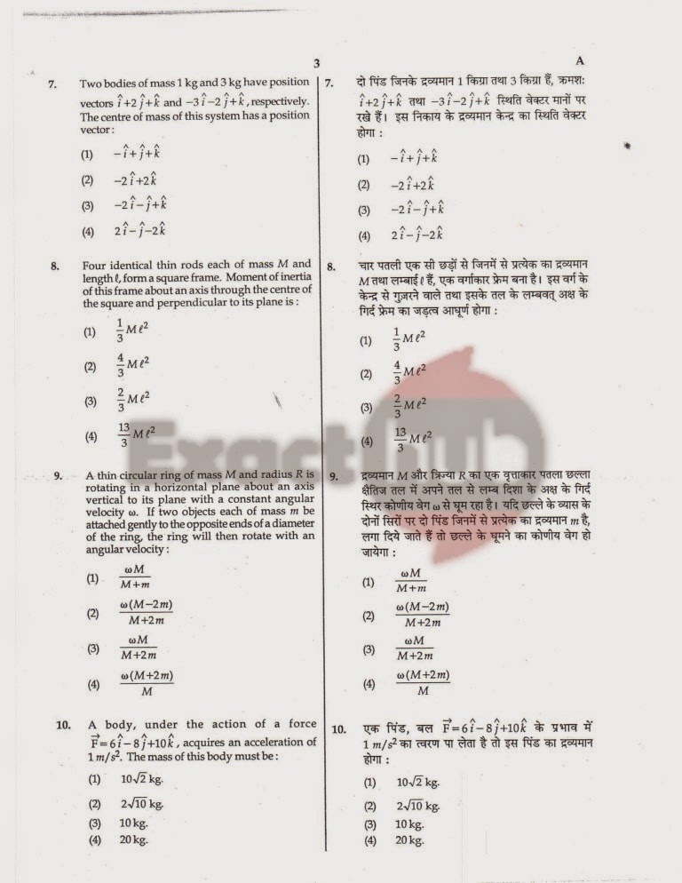 AIPMT 2008 Exam Question Paper Page 04