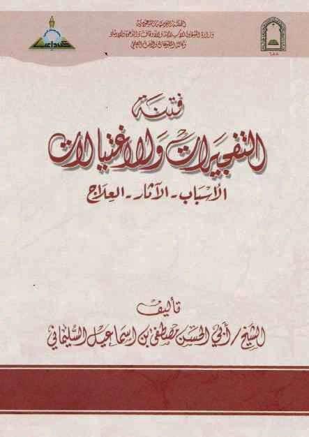 فتنة التفجيرات والاغتيالات الأسباب، الآثار، العلاج - أبو الحسن السليماني