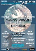 Сквер по улице Вифанской, дом 2 (вход с ул. Пионерской, 19 – напротив станции «Скорой помощи») 8 января с 14:00 до 21:00 Рождественский Арт-фестиваль.