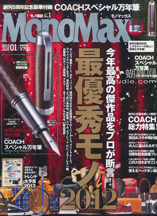 MonoMax (モノマックス) January 2013 japanese magazine scans