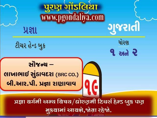 https://puran1982.files.wordpress.com/2013/02/teachers-handbook-gujarati-std-1-2.pdf