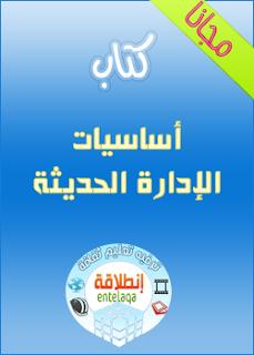 كتاب أساسيات الإدارة الحديثة