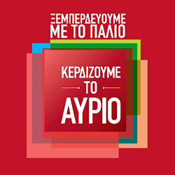 ΣΥΡΙΖΑ http://www.syriza.gr/
