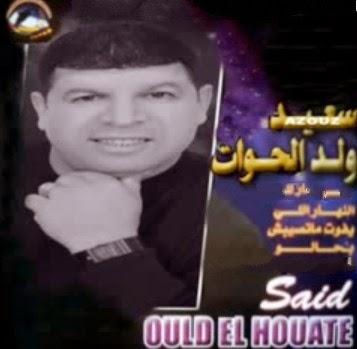Said Ould Lhawat-Nhar Li Yfout Matsib Bhalou 2014
