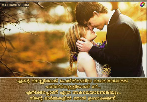 romance love quotes in malayalam malayalam i love you
