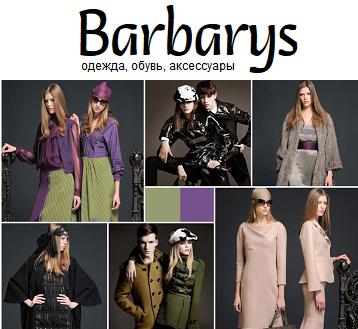 BARBARYS - Интернет супермаркет модной и оригинальной одежды