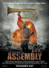 Assembly - 集结号