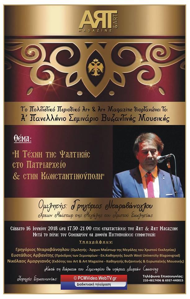 Α΄ Πανελλήνιο Σεμινάριο Βυζαντινής Μουσικής διοργανώνει το Πολιτιστικό Περιοδικό Art & Art Magazine