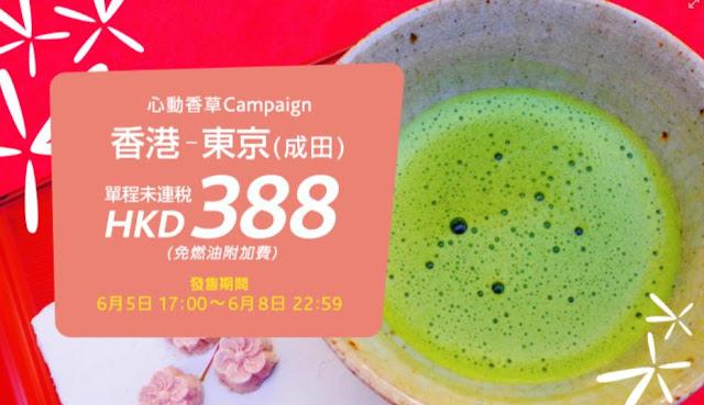 Vanilla Air香草航空 【香港出發】都開賣,香港飛東京$388起,7月前出發,今日(5月6日)下午5點開賣。