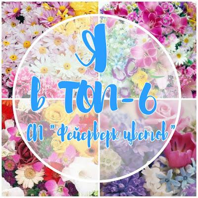 Мои цветы в ТОП-6