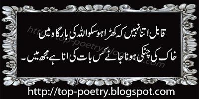 Popular-Mobile-Urdu-Sms-Poetry