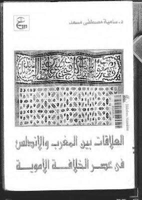 العلاقات بين المغرب والأندلس في عصر الخلافة الأموية - سامية مصطفى
