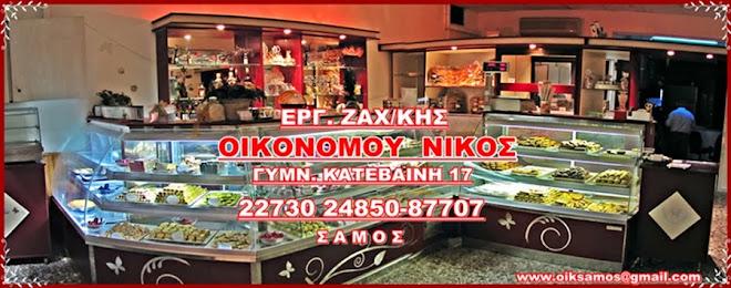 NIKOS OIKONOMΟU