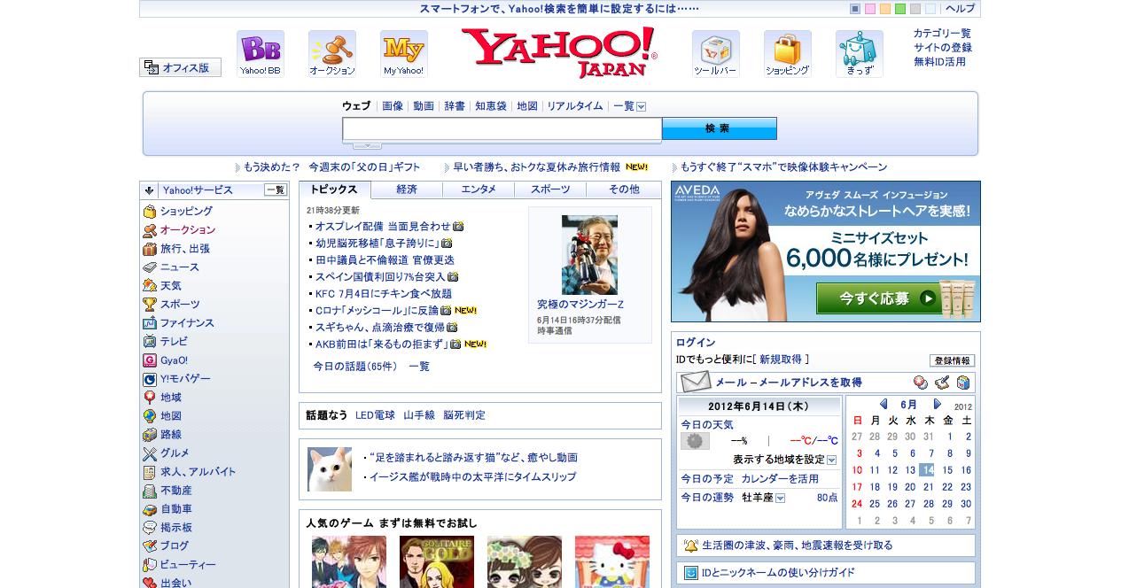 Yahoo Japan 32