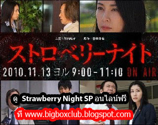 ดูซีรี่ย์เกาหลี ออนไลน์ เรื่อง Strawberry Night SPhttp://bigboxclub.blogspot.com/