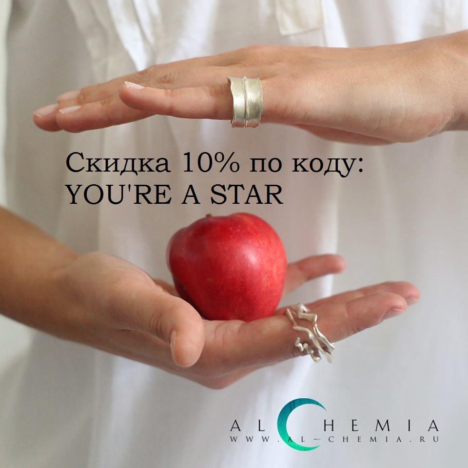СКИДКА НА САЙТЕ alchemia.moscow 10% ПО КОДУ YOU'RE A STAR