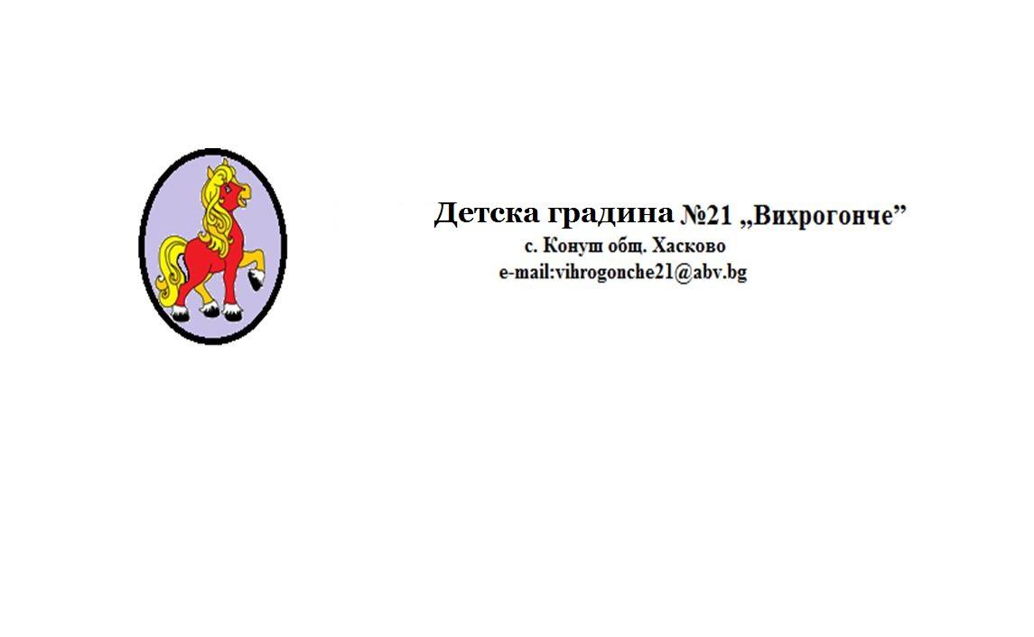ДГ № 21 Вихрогонче