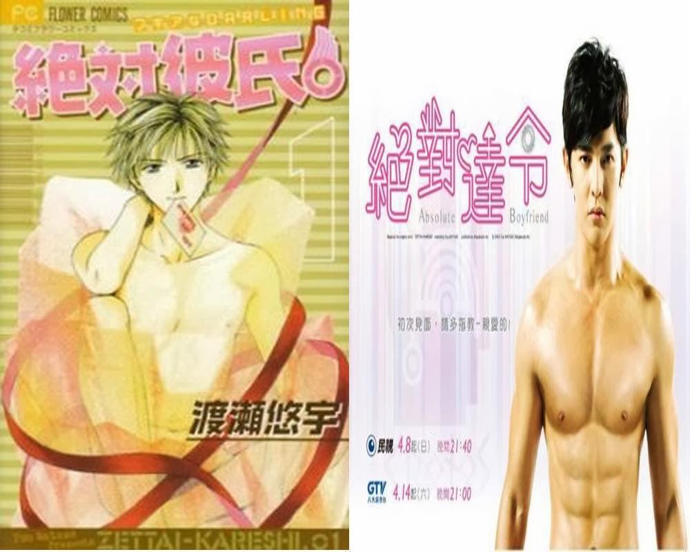 Absolute Darling diadaptasi dari manga Absolute Boyfriend
