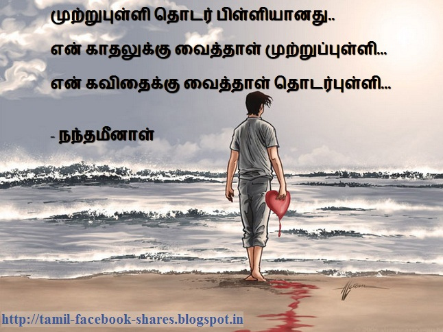 ... love quotes in tamil best kavithai for facebook shares tamil love