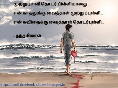 quotes in tamil best kavithai for facebook shares tamil love failure