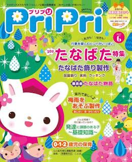 PriPri 2017年06月号